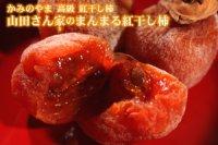 山田さん家の「まんまる紅干し柿」10個入 (山形県上山産 高級紅干し柿)