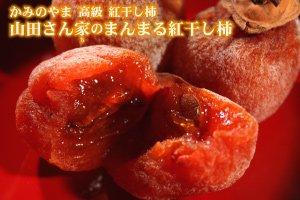 画像1: 山田さん家の「まんまる紅干し柿」10個入 (山形県上山産 高級紅干し柿)
