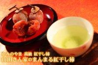 山田さん家の「まんまる紅干し柿」 20個入  (山形県上山産 高級紅干し柿)