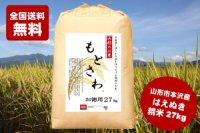 山形の米 「もとさわ」 精米 27kg (山形県産はえぬき) 送料無料