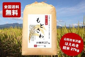 画像1: 山形の米 「もとさわ」 精米 27kg (山形県産はえぬき) 送料無料