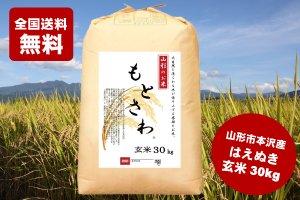 画像1: 山形の米 「もとさわ」 玄米 30kg (山形県産はえぬき) 送料無料