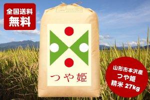 画像1:  【山形県産特別栽培米】  つや姫  精米 27kg  (全国送料無料)