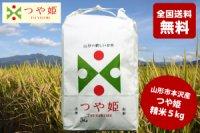 【山形県産特別栽培米】 つや姫 精米 5kg (全国送料無料)